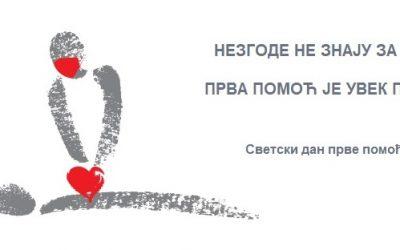 СВЕТСКИ ДАН ПРВЕ ПОМОЋИ (12. септембар 2020.)